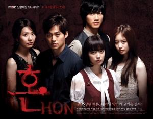 hon -Soul- MBC
